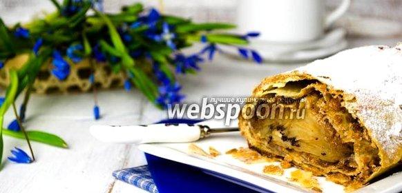 Штрудель пошаговый рецепт с фото